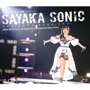 NMB48 山本彩 卒業コンサート「SAYAKA SONIC 〜さやか、ささやか、さよなら、さやか〜」[Blu-ray]≪特典付き≫【予約」 shop-yoshimoto