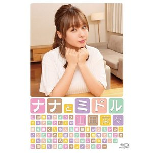 山田菜々「ナナとミドル」[Blu-ray]≪特典付き≫|shop-yoshimoto