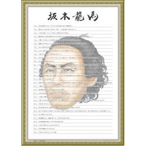 坂本龍馬・名言/格言カレンダー【大人のお風呂ポスター/防水】壁紙ポスター (カラー)|shop-yukia