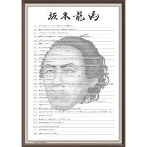 坂本龍馬・名言/格言カレンダー【大人のお風呂ポスター/防水】壁紙ポスター (モノクロ)|shop-yukia