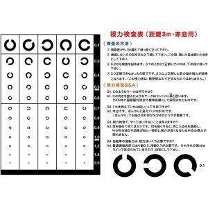 視力検査表ポスター (距離3m・家庭用) shop-yukia