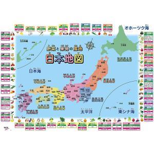 お風呂学習ポスター 日本地図 (野菜と果物の産地(大 60×42cm)) shop-yukia