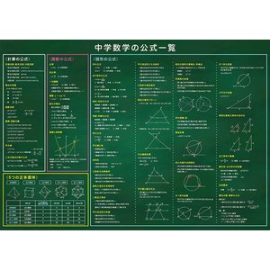 お風呂学習ポスター 受験教材 (数学公式一覧表(大 60×42cm)) shop-yukia