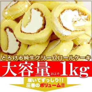 【訳あり端っこ入り】純正生クリームロールケーキ1kg≪冷凍≫