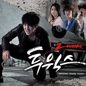 TWO WEEKS OST  MBC ドラマ|shop11