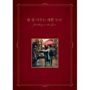 PRETTY NOONA WHO BUYS ME FOOD OST + 写真集 よくおごってくれる綺麗なお姉さん【宅配便】|shop11