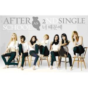 AFTER SCHOOL - SINGLE VOL.2|shop11