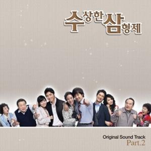 怪しい三兄弟』Part.2 OST KBS ドラマ|shop11