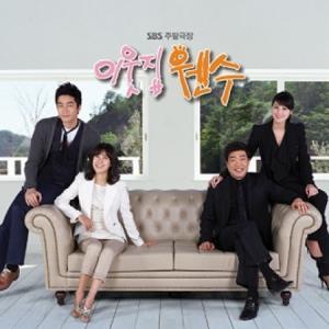 隣の敵 OST SBS ドラマ|shop11