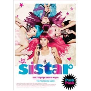 SISTAR - PUSH PUSH (SINGLE)|shop11