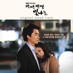 きらきら光る OST  MBC ドラマ|shop11