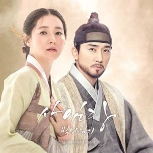 師任堂 サイムダン 色の日記 OST SAIMDAN LIGHT'S DIRAY SBS DRAMA SPECIAL 【韓国ドラマ・映画OST】|shop11