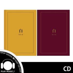 HIGHLIGHT(BEAST) YANG YO SEOP - 白 (2ND MINI ALBUM)【レビューでHIGHLIGHT生写真5枚】【送料無料】|shop11