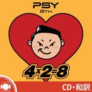 PSY 4X2=8 8TH ALBUM サイ 8集 アルバム ■メディア : CD ■ジャンル : ...