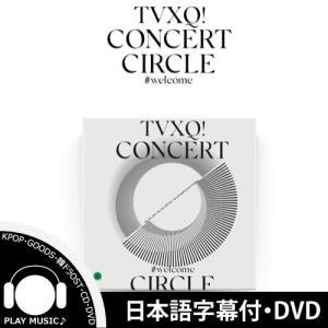 【日本語字幕付】【リージョンALL】TVXQ ! CONCERT CIRCLE #WELCOME DVD 東方神起 写真集【初回ポスター|レビューで生写真5枚|送料無料】
