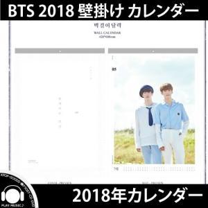 【限定版】【2018年 カレンダー】BTS 2018 WALL CALENDAR 防弾少年団 2018年 壁掛け カレンダー【レビューで生写真10枚】【配送特急便】|shop11