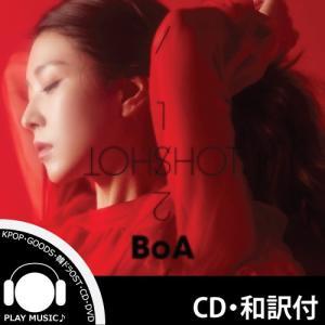 BOA ONE SHOT, TWO SHOT 1ST MINI ALBUM ボア 1集 ミニアルバム【レビューで生写真5枚】【送料無料】|shop11