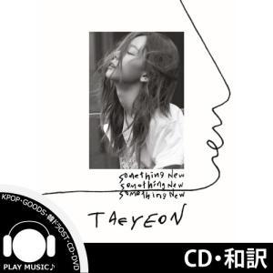 【全曲和訳】TAE YEON - SOMETHING NEW 3RD MINI ALBUM テヨン 3集 ミニ アルバム【先着ポスター丸め】【レビューで生写真5枚】【宅配便】|shop11