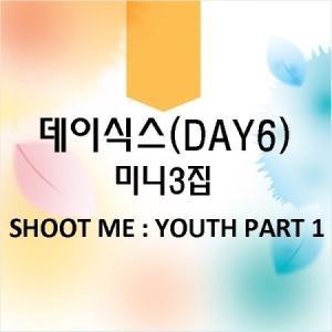 DAY6 - SHOOT ME : YOUTH PART 1 (3RD MINI ALBUM) デイシックス 3集 ミニ アルバム|shop11