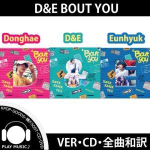 【DONGHAE & EUNHYUK VER 選択/全曲和訳】SUPER JUNIOR D&E BOUT YOU スーパージュニア ドンヘ ウニョク【先着ポスター/レビューで生写真5枚】