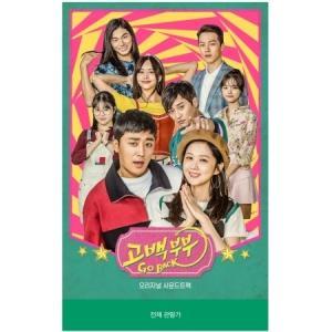 告白夫婦 O.S.T - KBS 2TV DRAMA|shop11