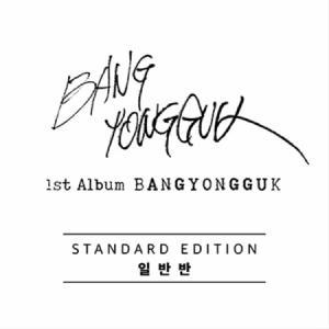 【限定盤】BANGYONGGUK 1ST ALBUM BANGYONGGUK [LIMITED] バン ヨンクック 1集 【先着ポスター|レビューで生写真5枚|宅配便】|shop11