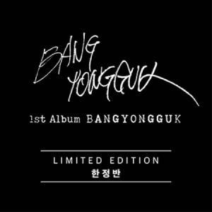 【一般盤】BANGYONGGUK 1ST ALBUM BANGYONGGUK [STANDARD] バン ヨンクック 1集 【先着ポスター|レビューで生写真5枚|宅配便】|shop11