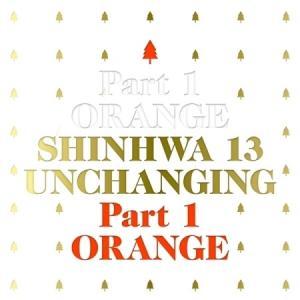 SHINHWA - VOL.13 [UNCHANGING PART 1 - ORANGE] LIMITED EDITION|shop11