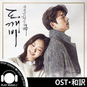 【VER選択|メイン曲和訳】ドッケビ 鬼 GUARDIAN THE LONELY AND GREAT GOD OST TVN DRAMA PACK 1【レビューで生写真5枚】【韓国ドラマOST】|shop11