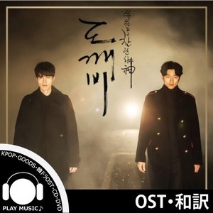 【VER選択|メイン曲和訳】ドッケビ 鬼 GUARDIAN THE LONELY AND GREAT GOD OST TVN DRAMA PACK 2【レビューで生写真5枚】【韓国ドラマOST】|shop11
