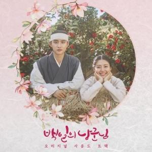 百日の郎君様 OST tvN Drama 100 Days My Prince OST【先着ポスター丸め】【レビューで生写真5枚】【送料無料】|shop11