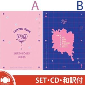 【セット】A-PINK PINK UP 6TH MINI ALBUM エイピンク ピンクアップ 6集 ミニ アルバム【レビューで生写真5枚】【送料無料】|shop11