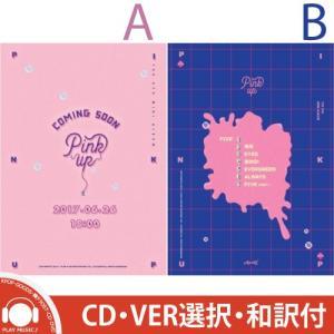 A-PINK PINK UP 6TH MINI ALBUM エイピンク ピンクアップ 6集 ミニ アルバム【レビューで生写真5枚】【宅配便】|shop11