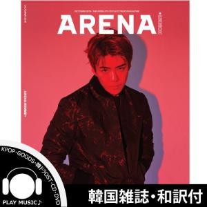 【和訳付き】2018年 10月 ARENA EXO SEHUN アレナ エクソー セフン 画像 記事等 韓国雑誌 KOREA MAGAZINE【レビューで生写真5枚】【宅配便】|shop11