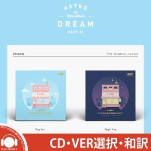 【VER選択】ASTRO DREAM PART 01 4TH MINI ALBUM アストロ 4集 ミニアルバム【先着ポスター】【レビューで生写真5枚】【送料無料】