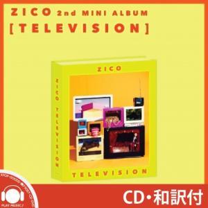 ZICO TELEVISION 2ND mini album BLOCK B ジコ テレビジョン 2集 ミニ アルバム 【ポスターオンパック】|shop11