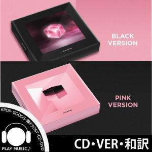 YG公式輸入【VER選択】【全曲和訳】BLACKPINK SQUARE UP 1st MINI ブラックピンク ミニ 1集【先着ポスター丸め】【レビューで生写真10枚】【宅配便】