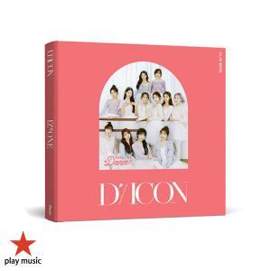 【総合版】2021年 D-ICON Vol.11 IZ*ONE Shall we dance ? D icon ディアイコン アイズワン 韓国 雑誌 KOREAN MAGAZINE【レビューで生写真5枚|送料無料】|shop11