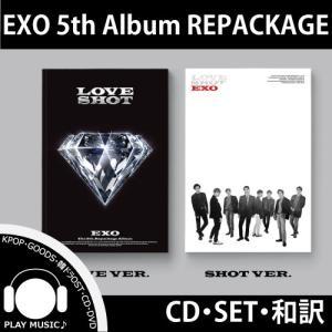 【2種セット】【全曲和訳】EXO LOVE SHOT 5TH REPACKAGE エクソー 5集 リパッケージ【先着ポスター2種丸め】【レビュー生写真5枚】【宅配便】|shop11
