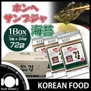 ホンヘサンブジャ 海苔 1BOX(3P×24袋 72袋入り)三父子 ◆ギフト 韓国のり 海苔 サンブジャ お歳暮 お年賀|shop11