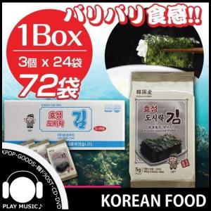 【Hyosungfood】韓国 海苔  ヒョソン お弁当 海苔 1BOX(3P×24袋 72袋入り)◆ 韓国のり 海苔 サンブジャ|shop11
