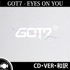 【全曲和訳】GOT7 EYES ON YOU MINI ALBUM ゴッドセブン ミニ アルバム【レビューで生写真5枚】【宅配便】|shop11