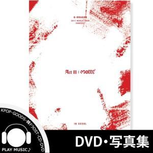 【写真集】【DVD】【1,3】BIGBANG2017 G DRAGON CONCERT ACT III, M.O.T.T.E IN SEOUL DVD MOTTE【配送特急便】【レビューで生写真10枚】|shop11