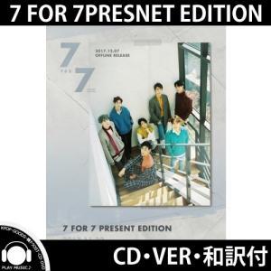 【新曲和訳】GOT7 - 7 FOR 7 PRESENT EDITION ゴッドセブン プレゼント エジション【レビューで生写真5枚】【宅配便】|shop11