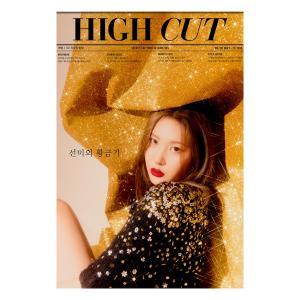 2019年 12月号 HIGHCUT 251号 SUN MI WONDER GIRLS 画報インタビュー 韓国 雑誌 マガジン Korean Magazine【送料無料】|shop11