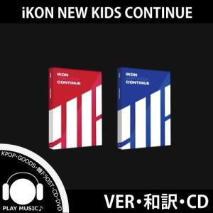 チャート即反映【全曲和訳】iKON NEW KIDS CONTINUE MINI ALBUM アイコン ミニ【先着ポスター丸め】【レビューで生写真5枚】【送料無料】|shop11