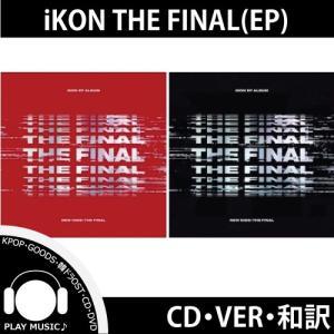 【全曲和訳】iKON NEW KIDS THE FINAL EP ALBUM アイコン ザ ファイナル 【先着ポスター丸め】【レビューで生写真5枚】【宅配便】|shop11