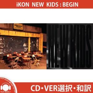 iKON NEW KIDS BEGIN SINGLE ALBUM アイコン シングルアルバム【レビューで生写真10枚】[iKON COMEBACK]|shop11
