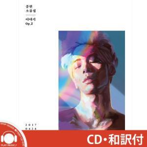 【全曲和訳】SHINEE  JONG HYUN 小品集 St...