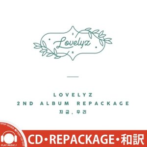 LOVELYZ WE NOW 2ND REPACKAGE ラブリズ 2集 リパッケージ アルバム 今、私達 shop11